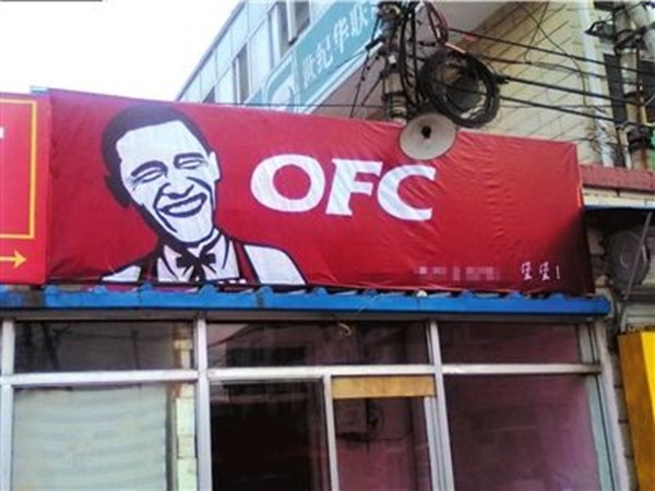 Obama-Fried-Chicken