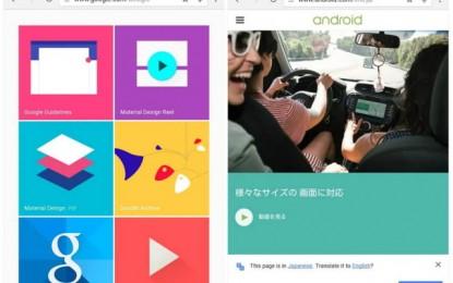 Megérkezett a Chrome Beta Androidra